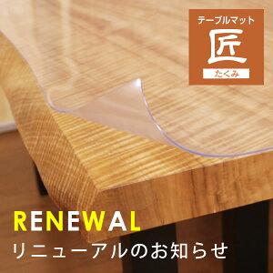 透明テーブルマット両面非転写高級テーブルマットダイニングテーブルマットテーブルマット匠(たくみ)角型(2mm厚)135×80cmまで透明テーブルマットテーブルクロス