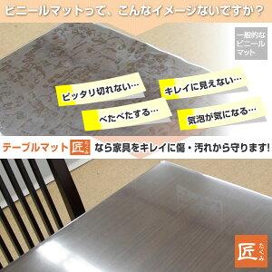 透明テーブルマット両面非転写高級テーブルマットテーブルマット匠(たくみ)角型(2mm厚)135×80cmまで透明テーブルマットテーブルクロス