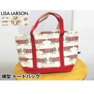 トートバッグ リサラーソン ブランド 『横型 トートバッグ』 キャンバストートバッグおしゃれでかわいい肩掛け トートバッグ 帆布 猫 らいおんメール便対応 あす楽対応