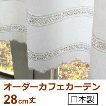 カフェカーテン(小窓用カーテン) レース 28cm丈 日本製 カフェカーテン オーダー(切り売り) 10214 ホワイト小窓をおしゃれに演出してくれるシンプルなボーダー柄のレースのオーダーカフェカーテン 透けにくいので目隠しにも◎[メール便可/宅コン可]