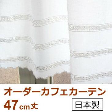 カフェカーテン(小窓用カーテン) レース 47cm丈 日本製 カフェカーテン オーダー(切り売り) 10214 ホワイト小窓をおしゃれに演出してくれるシンプルなボーダー柄のレースのオーダーカフェカーテン 透けにくいので目隠しにも◎[メール便可/宅コン可]