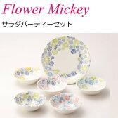 ディズニー キャラクター 食器 『フラワーミッキー サラダパーティーセット』(24cmプレート×1枚、14.5cmボウル×5枚 セット) ミッキー&ミニーの花柄のおしゃれでかわいい食器セット。大皿と深皿小皿5枚のファミリー向けのセットです 新築祝い,内祝いのギフトに