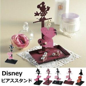 ピアススタンド/アクセサリースタンドディズニーハート型ピアス、イヤリングの収納に『ディズニーシルエットスタイルピアススタンドミッキーマウス、ミニーマウス、アリス』