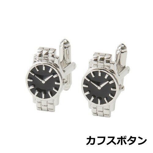 カフスボタンメンズおもしろユニークおしゃれ『腕時計』ブラック