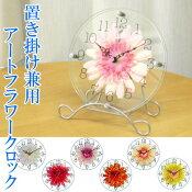 置時計&壁掛け時計アナログおしゃれ掛け時計、置き時計両用『アートフラワークロック』スタンド付きお花を挟んだかわいい時計新生活にぴったり