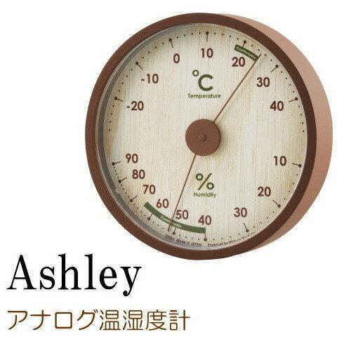 温湿度計(温度計/湿度計) アナログ おしゃれ 『アシュリー』 日本製