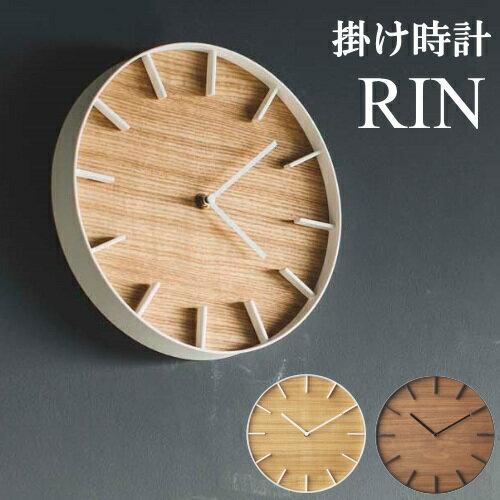 壁掛け時計 掛け時計 北欧 シンプル モダン 『Rin/リン ウォールクロック』 ナチュラル ブラウン スチール 木製 ウッド 白 黒 おしゃれ 山崎実業