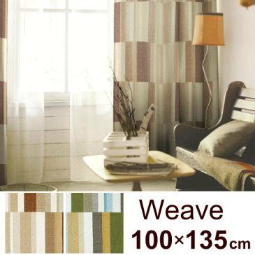カーテン ナチュラル 綿100% ウィーヴ 100×135cm(1枚入り)