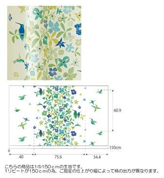 オーダーカーテン 北欧 遮光 フィンレイソン ヴィゼルス 幅〜100cm 丈〜120cm