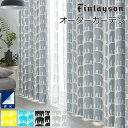 フィンレイソン オーダーカーテン 北欧 遮光 エレファンティ 幅101〜200cm 丈211〜240cm ブルー グレー イエロー ブラック かわいい 子供部屋 男の子 女の子