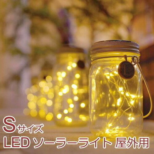 ソーラーライト 屋外 LED(電球色) 置き型 おしゃれ 『ソーラーガーデンライト エトワル(S) クリア』