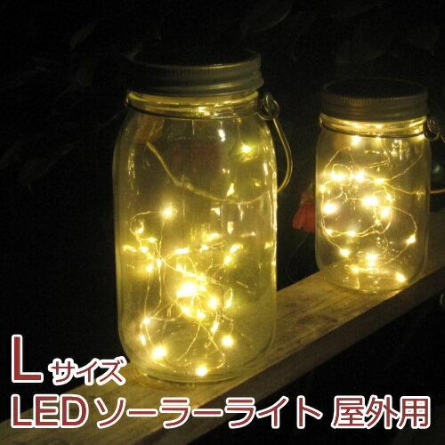 ソーラーライト 屋外 LED(電球色) 置き型 おしゃれ 『ソーラーガーデンライト エトワル(L) クリア』