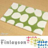 【送料無料】玄関マット 室内 北欧 洗える 45×70cm Finlayson(フィンレイソン) 『POP/ポップ』 ピンク/イエロー/グリーン/ブルー