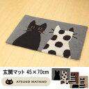 玄関マット 室内 猫 洗える 45×70cm ATUKO MSATANO(アツコマタノ) ブランド 『With』 2匹の猫(ネコ)が一緒に!かわいいおしゃれな俣野温子の屋内エントランスマット。大人カジュアル、北欧、動物柄、滑り止め、日本製