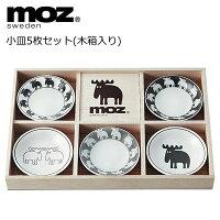 小皿/豆皿 セット 北欧 食器 エルク フォルグ&フォルム 『moz 小皿5枚セット(木箱入)』(9cmプレート×2個 セット) 結婚祝いや新築祝いのギフトにおしゃれな小皿セット