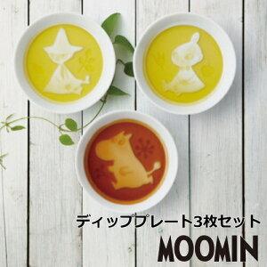 ムーミン 絵柄が浮き出る醤油皿 3枚セット 北欧 おしゃれ かわいい 『ディッププレート セット』 ギフト 日本製