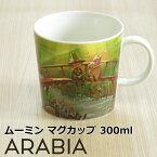 アラビア ムーミン マグカップ 300ml 『ムーミンバレー 世界でいちばん最後の竜』 北欧 食器 ブランド マグ おしゃれ