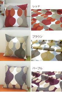 クッションカバー 45×45cm 正方形 北欧 綿(コットン) Boras Cotton(ボラス) マラガ
