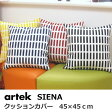 クッションカバー 北欧 45×45cm 正方形 綿(コットン) artek(アルテック) SIENA(シエナ)【新生活応援 ポイント10倍】