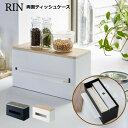 両面ティッシュケース 木製 Rin ボックスィッシュ キッチンペーパー収納 リン ブラウン/ナチュラル 山崎実業