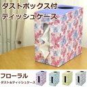 ゴミ箱付きティッシュケース 卓上/テーブル用 レザー調の花柄 おしゃれでかわいい 『ダストボックス&