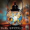テーブルランプ ランタン型 アンティーク風 『モザイクランプ クリムト』 トルコランプ、ステンドグラス風のモザイクガラスがおしゃれなテーブルライト ベッドサイドのランプに!