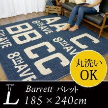 ラグマット130×185cm防ダニ/床暖房・ホットカーペット対応リーフ柄日本製ラグ『バレット』