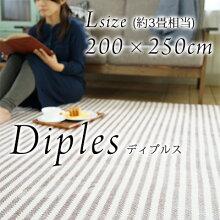 ラグマット90×130cm洗えるラグ/滑り止め/床暖房・ホットカーペット対応ストライプ柄『ディプルス』