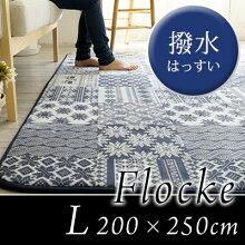 ラグマット185×185cm防ダニ/床暖房・ホットカーペット対応リーフ柄日本製ラグ『フロッケ』