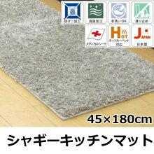 キッチンマット45×180cm洗えるシャギーマットシンプルモダン滑り止め付き日本製