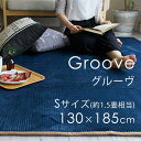 ラグマット 洗える フランネルラグ 『グルーヴ』 130×185cm(長方形/約1.5畳) 滑り止め付 床暖房対応・ホットカーペット対応 ベージュ/グリーン/グレー/ネイビー