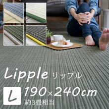 ラグマット130×185cm防ダニ/床暖房・ホットカーペット対応リーフ柄日本製ラグ『リップル』