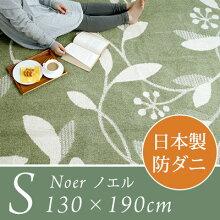 ラグマット130×190cm『ノエル』