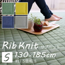 ラグマット130×185cm防ダニ/床暖房・ホットカーペット対応リーフ柄日本製ラグ『リブニット』