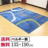 ラグマット カーペット ウィルトン織 ベルギー製 135×190cm(長方形) 『フレッシュ ブルー』 【あす楽対応】