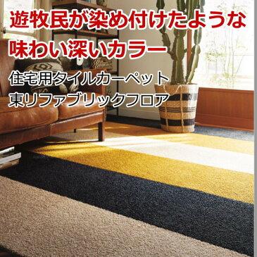 東リ ファブリックフロア アタック550 ノマギー 吸着 洗える 撥水 消臭 遮音 防ダニ 床暖房対応 日本製 全8色
