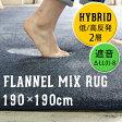 ラグマット カーペット 190×190cm 正方形 『低反発高反発フランネルミックスラグマット』