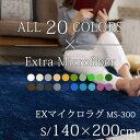 ラグマット 洗える 140×200cm(長方形) 無地20色から選べる...
