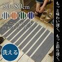玄関マット 室内/屋内 50×80cm シェニールマット ジャガード織り ボーダー柄 おしゃれなヴィンテージカラーの4色。洗える(手洗い)、滑り止め付、床暖・ホットカーペット対応