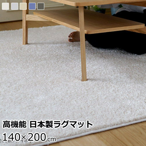 ラグマット 140×200cm(長方形) ふわふわ 『イルミエ』 防ダニ/防炎/滑り止め/床暖房・ホットカーペット対応 全5色 スミノエ 日本製