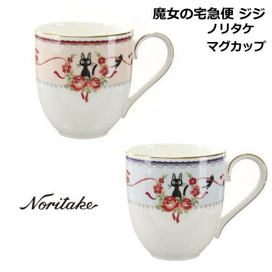 マグカップ・ティーカップ, マグカップ  Noritake ()