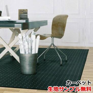 カーペット 江戸間4.5畳(261×261cm) 正方形 1、2辺カット無料 イージーオーダーカーペット 『アスノーヴァ』 防音/ホットカーペット対応、床暖対応