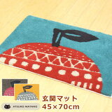 玄関マット 室内 洗える 45×70cm ATUKO MSATANO(アツコマタノ) ブランド 『プラネット』 個性的なカラーとデザインのかわいいおしゃれな俣野温子の屋内エントランスマット。大人カジュアルで北欧インテリアにもピッタリ!滑り止め、日本製
