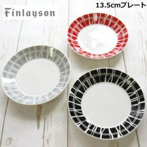 フィンレイソン 小皿 北欧 食器 ブランド 『コロナ プレート(13.5cm)』 レッド グレー ブラック お皿 取り皿 おしゃれ