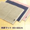 洗面マット 40×60cm 綿・麻 『リネンラインフィル』 おしゃれ/かわいい ベージュ/ピンク/ブルー 日本製