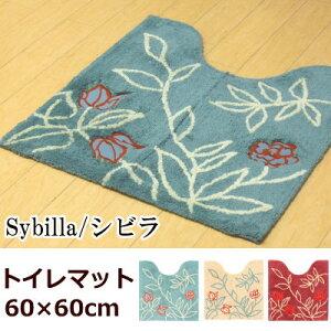 トイレマット60×60cm綿100%Sybilla/シビラ『マラケシュ』[ブルー/ベージュ/レッド]【あす楽対応】