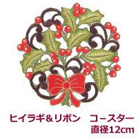 クリスマス コースター 『ヒイラギ&リボン』