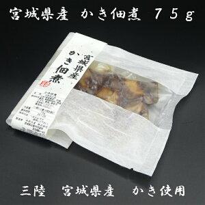 宮城県産 かき佃煮 75g(三陸 宮城県産 牡蠣 使用 石巻加工)
