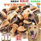 【お徳用】【送料無料】手作りササミ巻き砂450g(150g×3袋)【国産無添加】【犬おやつ/ドッグフード/ささみすなぎも/犬用おやつ/おやつ犬用/おやつ犬】