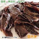 手作り豚ハツ170g犬用おやつブタぶた犬まとめ買い栄養体にいい犬用日本犬のグッズ犬用おやつねこ無添加